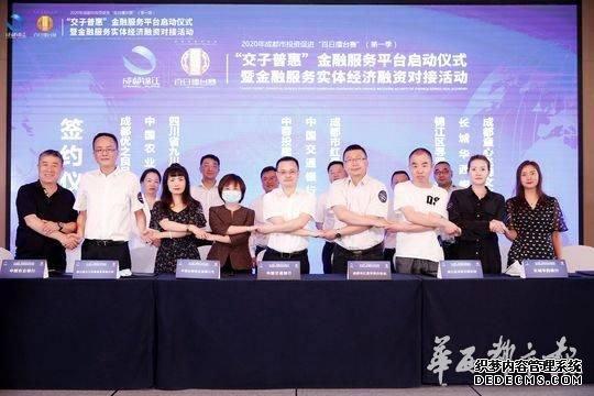 交子普惠金融服务平台启动