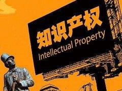 中国在全球疫情背景下稳妥推进知识产权国际合作