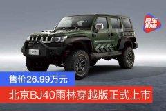 北京BJ40雨林穿越版正式上市 售价26.99万元