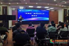 黄河水利职业技术学院召开双高校建设
