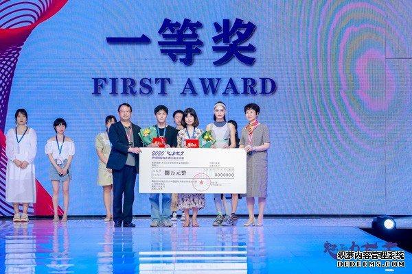 """LESS IS MORE""|2020'魅力东方・中国国际内衣创意设计大赛总决赛圆满落幕"