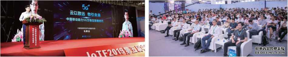 2020物联中国年度盛典暨第六届中国厦门国际物联网博览会