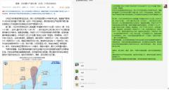 """太平洋产险福建分公司积极应对第6号台风""""米克拉""""登"""
