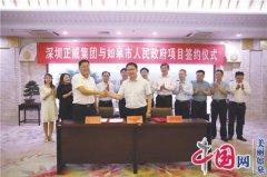 如皋工业园区在如皋奋力建设长江以北最强县市中勇当排