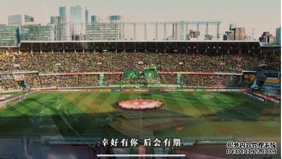 工体、国安4分钟微纪录片《安家》昨日首映