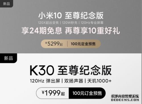 """转转即时手机行情:小米十周年俩""""超大杯""""发布,二手市场加价300起"""